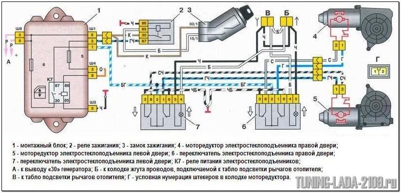 esp 2108 - Электрическая схема подключения стеклоподъемника
