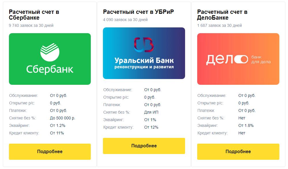 rkoff.ru — расчетно-кассовое обслуживание