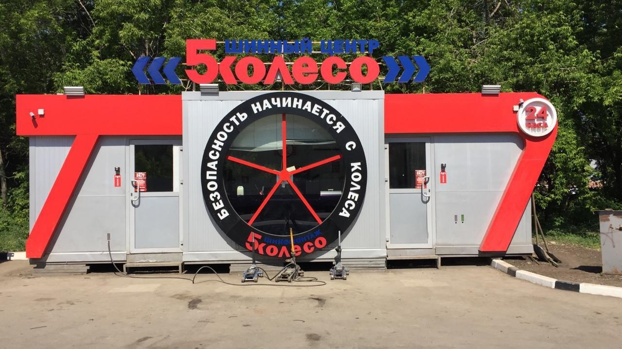 Топ-10 услуг сети шинмонтажных мастерских «5 колесо»