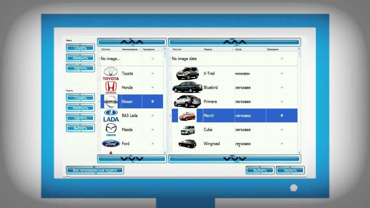 Какое используется программное обеспечение для автомоек