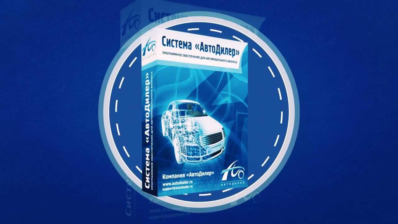 Программа для автосервиса АвтоДилер
