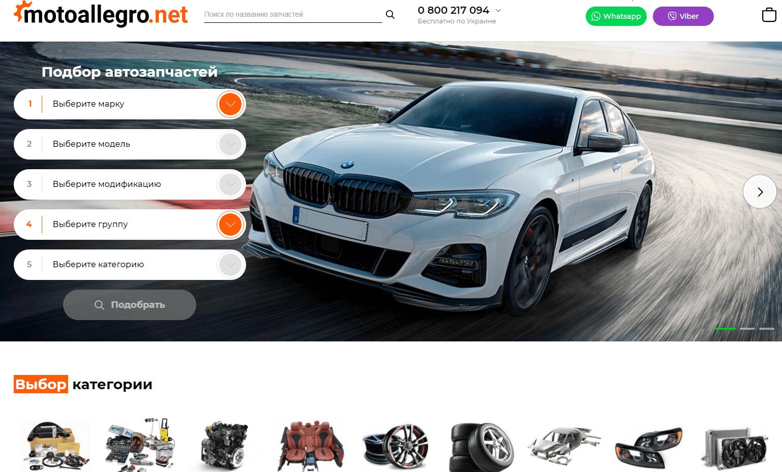 Компания Motoallegro.net