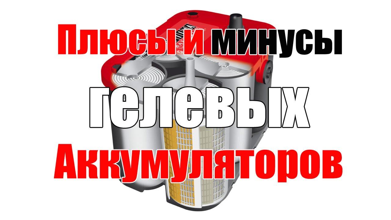 гелевые аккумуляторы