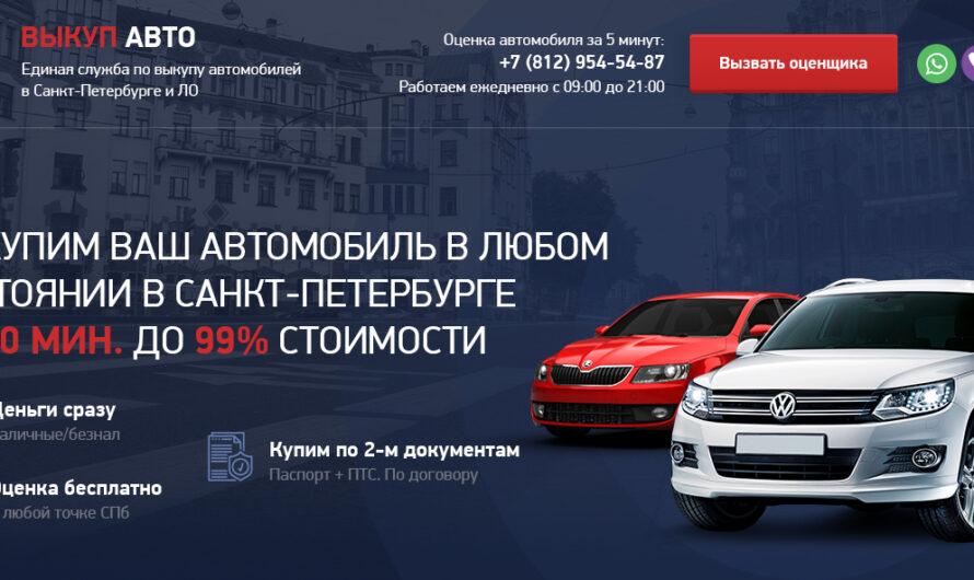 «ЕДИНЫЙ ЦЕНТР ВЫКУПА АВТОМОБИЛЕЙ» — это выкуп любых авто в СПБ