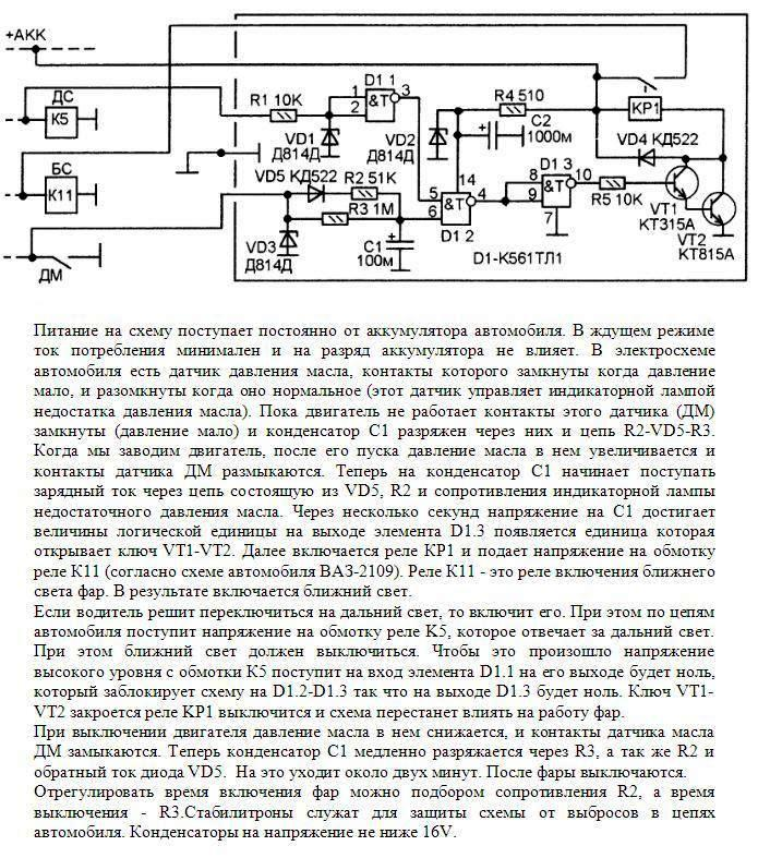 Схема автоматического включения ближнего света с задержкой