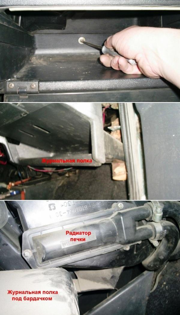 Замена радиатора печки с частичным снятием панели