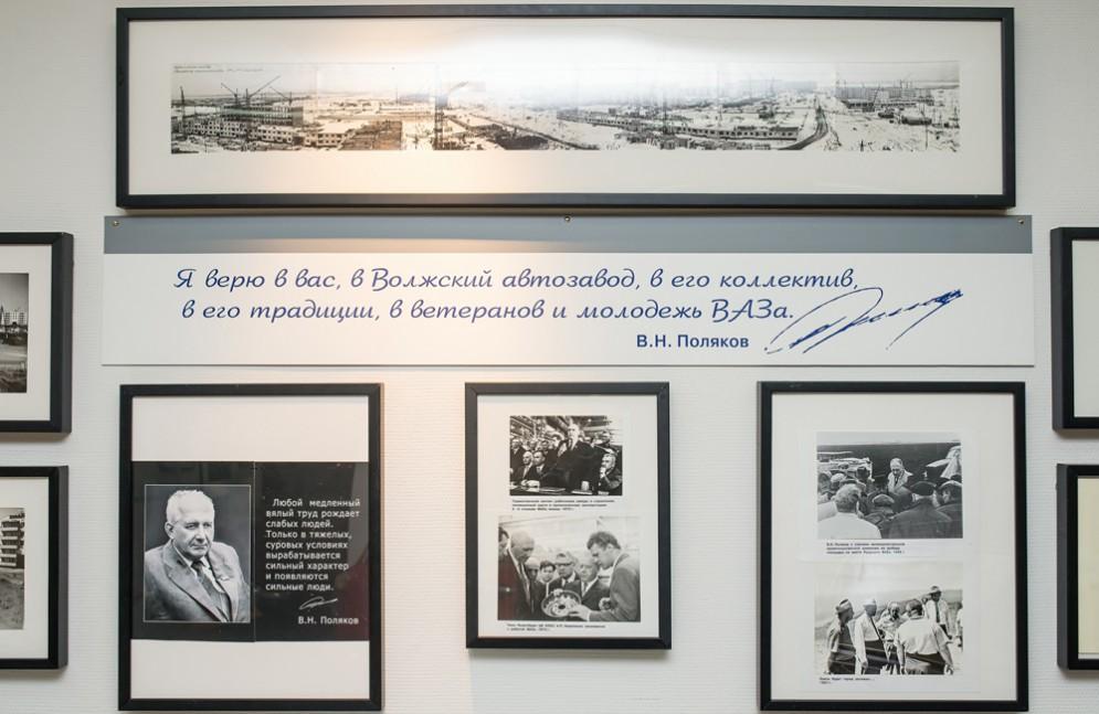 Музей АвтоВАЗ: 100-летие В. Полякова