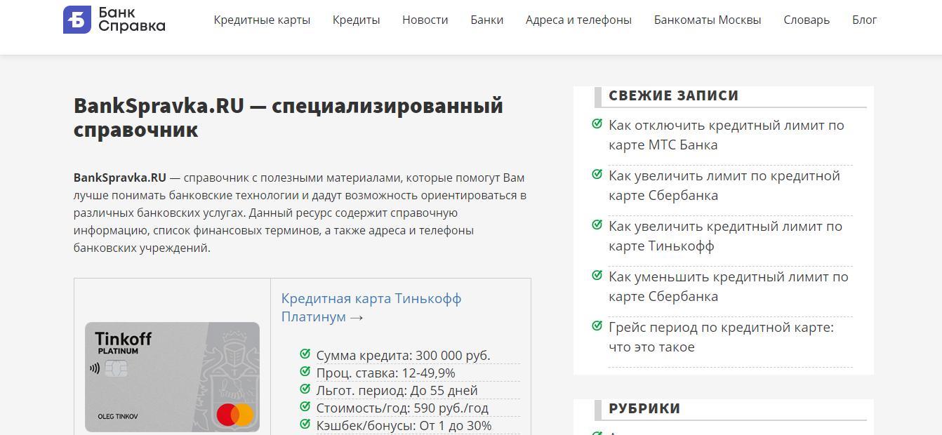 BankSpravka.RU — специализированный справочник