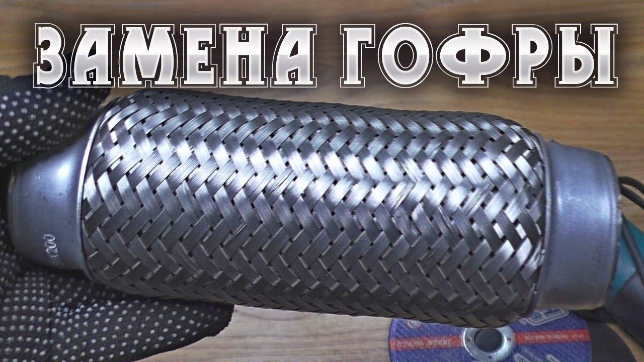 Где можно осуществить замену гофры глушителя в Москве