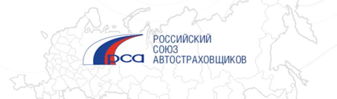 Российский Союз Автомобилистов