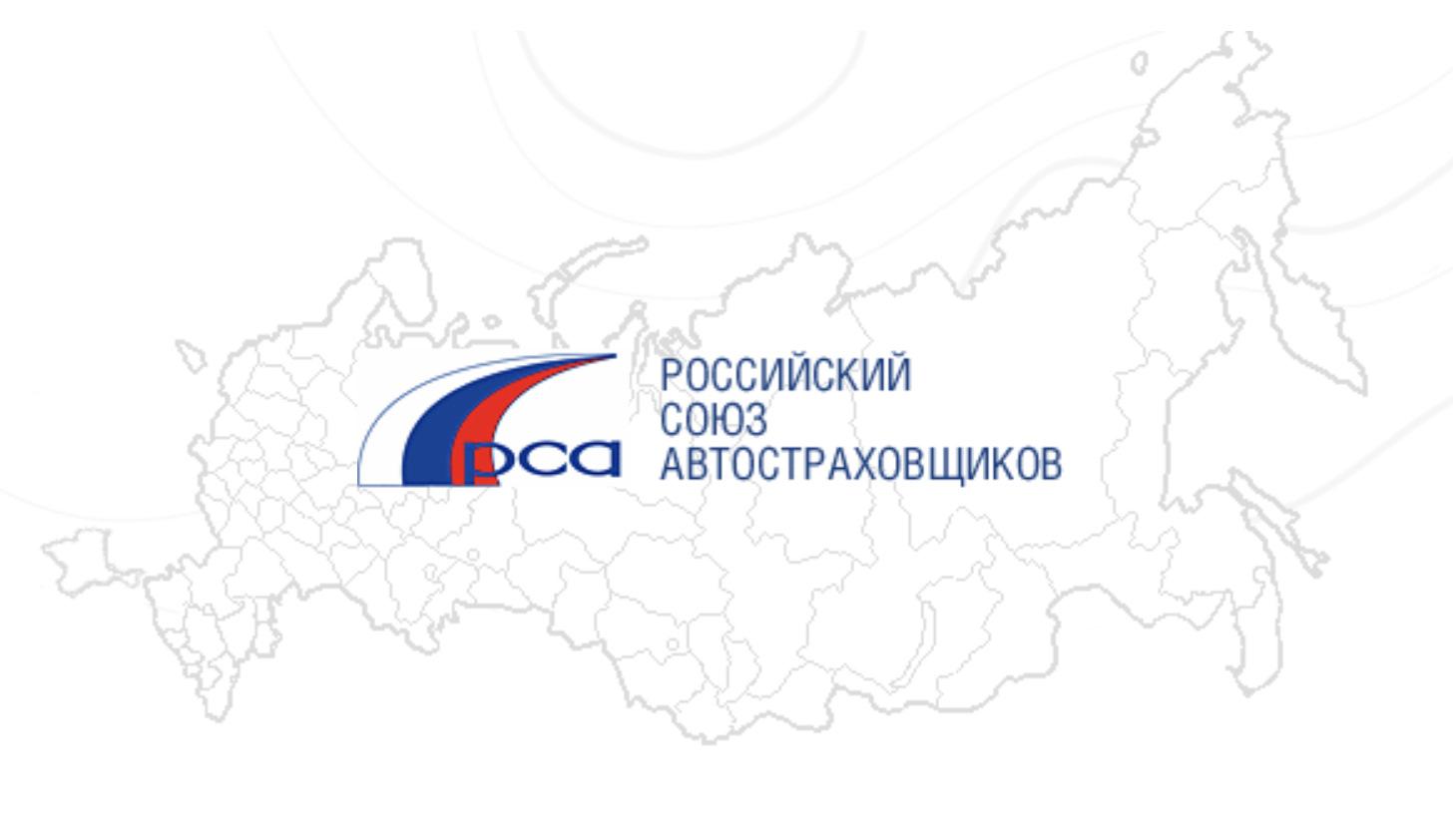 Чем интересен и полезен для водителя Российский Союз Автомобилистов