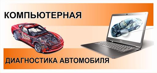 Качественная компьютерная диагностика автомобилей
